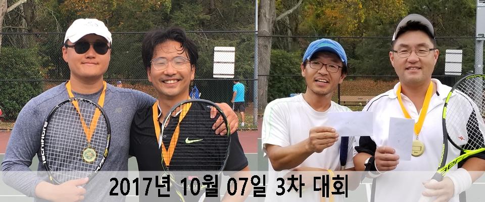2017년 10월 07일 3차 정기대회
