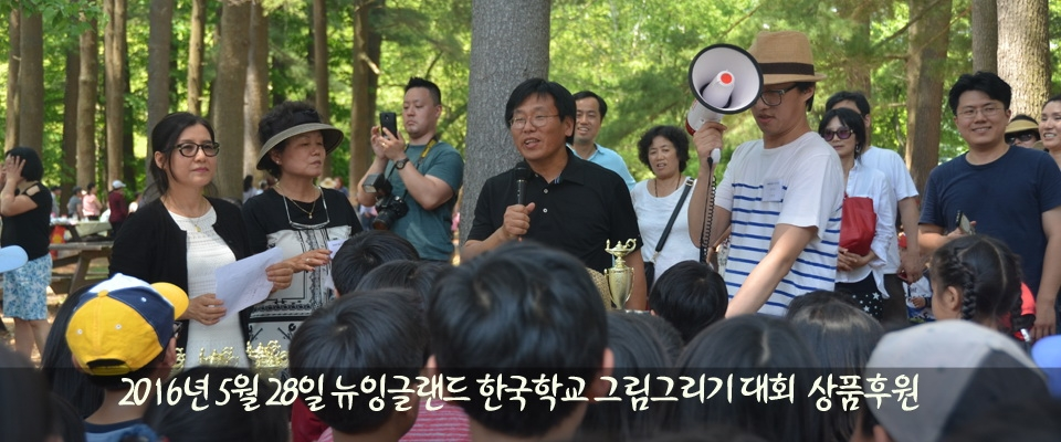 2016년 05월 28일 뉴잉글랜드 한국학교 그림그리기 대회 후원